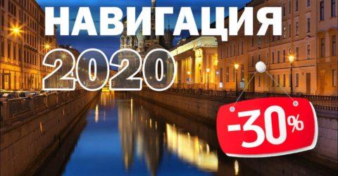 Скидки на водные прогулки по рекам и каналам Петербурга до 30%